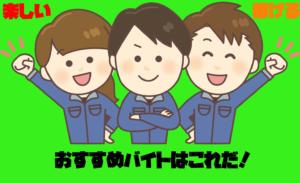 おすすめバイト総合ランキング20選.