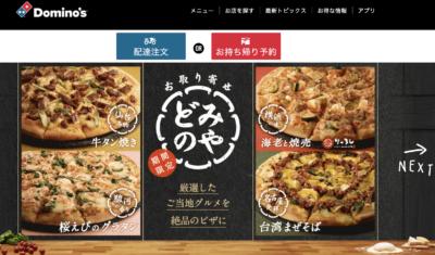 ドミノ・ピザのバイト評判・口コミ