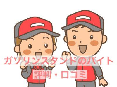 ガソリンスタンドのバイト評判・口コミ