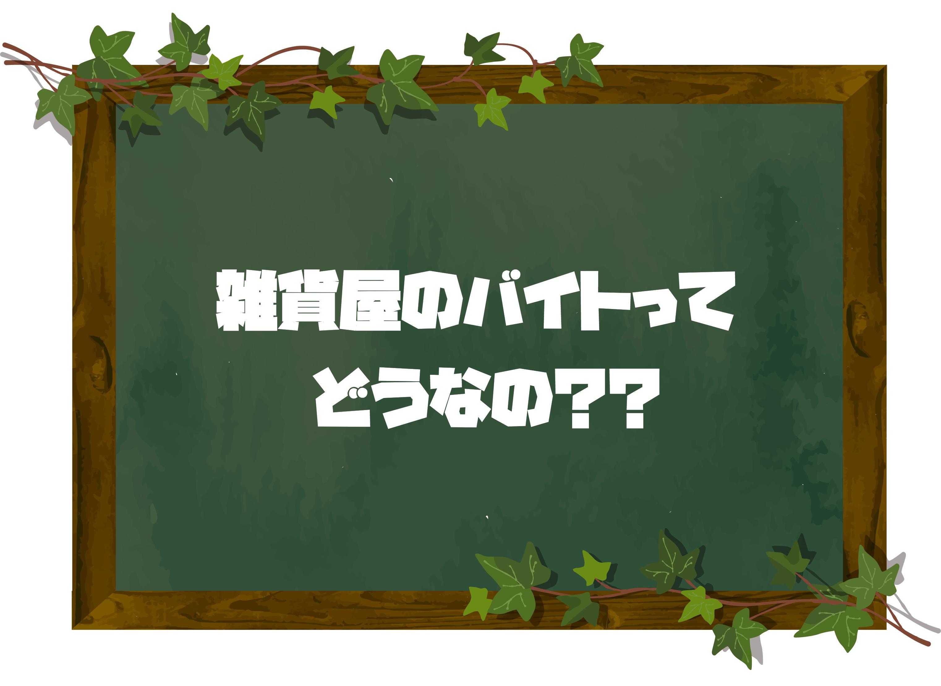 雑貨屋のバイト評判・口コミ