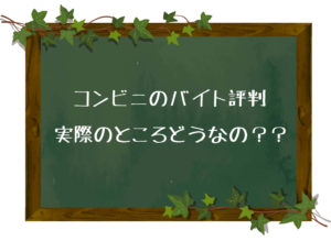 コンビニバイトの評判・口コミを紹介!