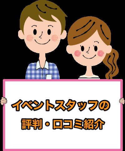 イベントスタッフバイトの評判・口コミ紹介!楽?きつい?
