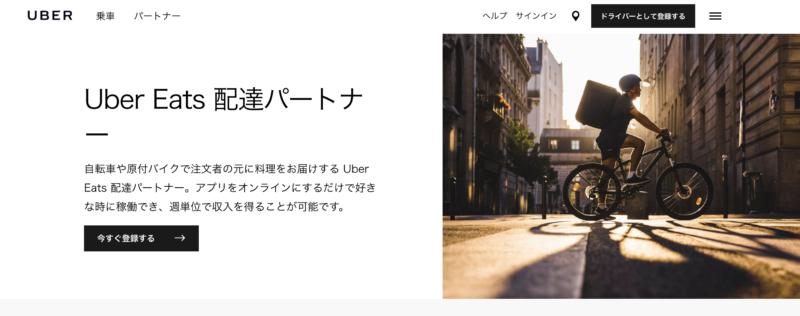 UberEATS公式サイトから応募する方法