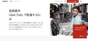 UBER EATSのホームページ