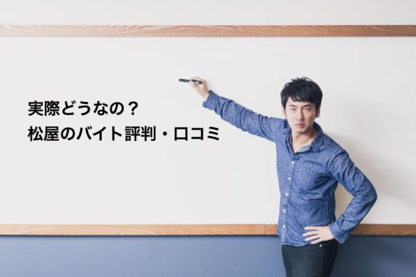 松屋のバイト評判・口コミ
