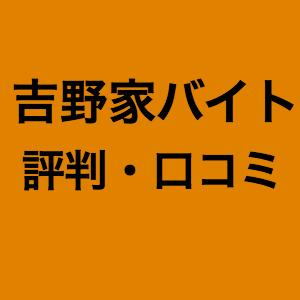 吉野家バイトの評判・口コミ