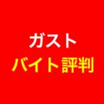 ガストのバイト評判・口コミ