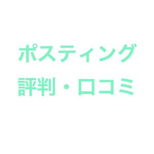 ポスティングの評判・口コミ