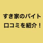 すき家のバイト口コミ・評判