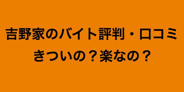 吉野家バイト評判・口コミ