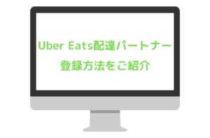 Uber Eats (ウーバーイーツ)配達パートナーの登録方法・始め方について