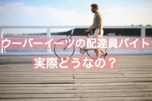 ウーバーイーツの配達員バイト評判・口コミ