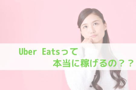 Uber Eats (ウーバーイーツ)配達パートナーの評判・口コミはどう?? (1)