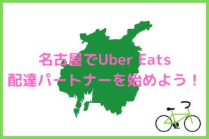 Uber Eats (ウーバーイーツ)が名古屋で開始|配達パートナーになる方法まとめ