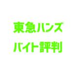 東急ハンズのバイト評判・口コミ
