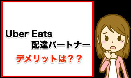 埼玉でUber Eats (ウーバーイーツ)配達パートナーをするデメリット