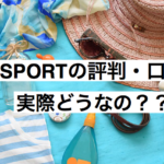 PASSPORT(パスポート)の評判・口コミ