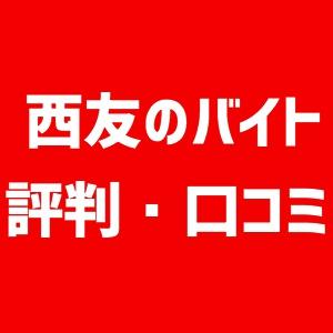 西友のバイト評判・口コミ