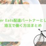 Uber Eats (ウーバーイーツ)が埼玉で開始|配達パートナーとして働く方法〜お得な情報