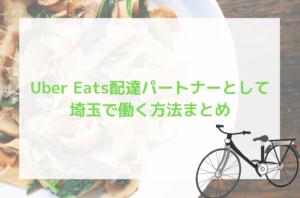 Uber Eats (ウーバーイーツ)が埼玉で開始 配達パートナーとして働く方法〜お得な情報