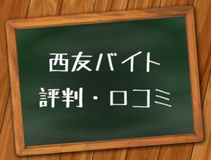 西友バイトの評判・口コミ
