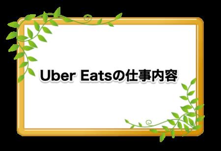 埼玉でUber Eats (ウーバーイーツ)がスタート!Uber Eats配達パートナーの仕事内容