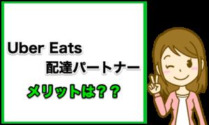 埼玉でUber Eats (ウーバーイーツ)の配達パートナーをするメリット