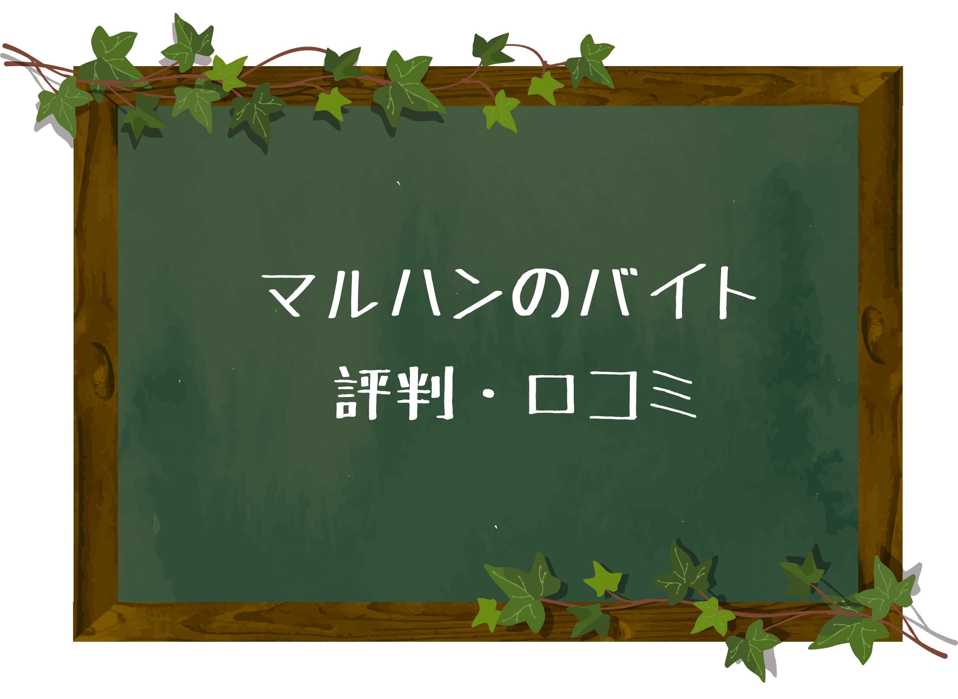 マルハンのバイト評判・口コミ紹介