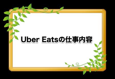 千葉でUber Eats (ウーバーイーツ)がまもなく開始!そもそもUber Eats (ウーバーイーツ)配達パートナーの仕事内容とは?
