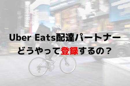 【登録編】大阪でUber Eats (ウーバーイーツ)の配達パートナーをお得に始める方法