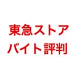 東急ストアのバイト評判・口コミ