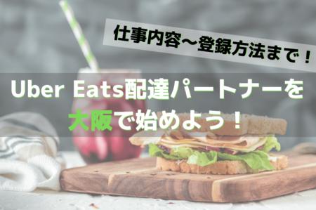 大阪で Uber Eats (ウーバーイーツ)の配達パートナーをする方法。お得な情報もあり!