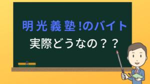 明光義塾のバイト評判・口コミは?テストは難しい?