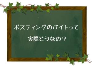 ポスティングのバイト評判・口コミ