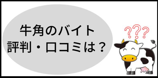 牛角のバイト評判・口コミ
