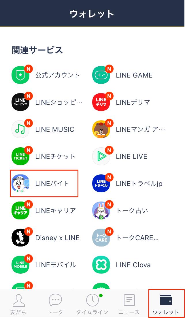 LINEバイト使い方1.