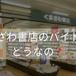 くまざわ書店のバイト評判・口コミ