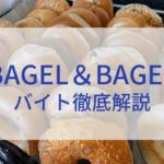 ベーグル&ベーグルのバイト評判はどう?経験者が仕事内容を紹介!