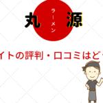 丸源ラーメンのバイト評判・口コミ
