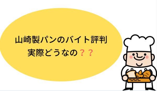 山崎製パンのバイト評判・口コミはきつい?経験者の体験談・感想