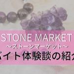 【評判・口コミ】ストーンマーケットのバイト経験者が体験談を語る!