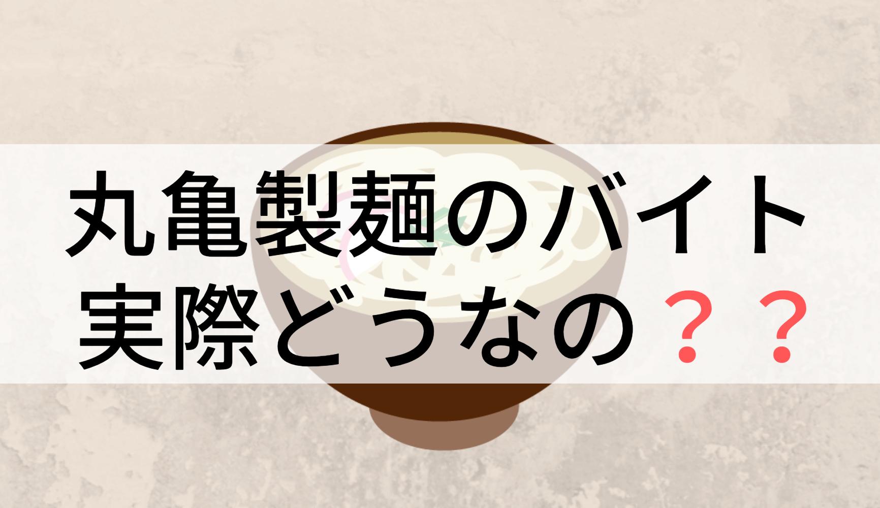 丸亀製麺のバイト評判・口コミを経験者が徹底解説!実際きついの?