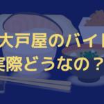 【評判・口コミ】大戸屋のバイトを経験者が体験談付きで紹介します!