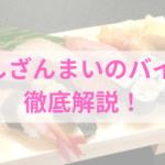 【評判】すしざんまいのバイト経験者が研修〜面接まで徹底紹介!