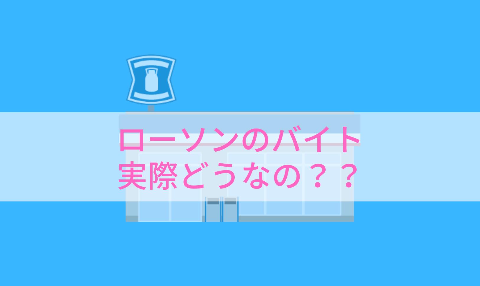 【評判・口コミ】ローソンのバイト経験者が研修〜面接対策まで徹底解説!