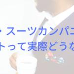 【評判】ザ・スーツカンパニーのバイトについて経験者が徹底解説!