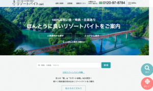 リゾートバイト.net(ビーグッド)の特徴とおすすめポイント