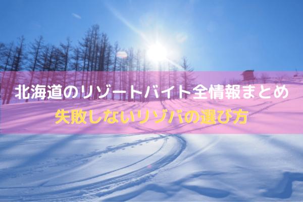 北海道のリゾートバイト全情報まとめ。体験談〜応募方法まで徹底紹介!