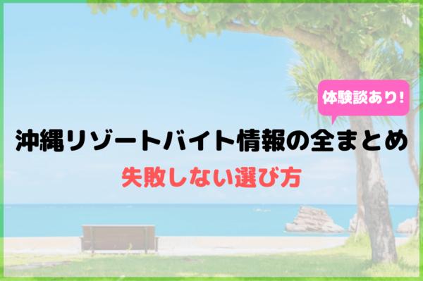 沖縄リゾートバイトの全情報まとめ。失敗しないコツ・おすすめ派遣会社は?