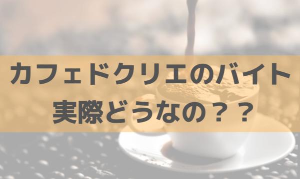 評判・口コミ|カフェドクリエのバイトは楽?きつい?経験者が語る!